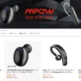 AUKEYの製品、日本のAmazonからも削除される − MPOWも一部製品が購入出来ない状況に