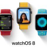 Apple、「watchOS 8」を正式にリリース